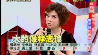 2008-12-20 天才衝衝衝-楊丞琳part4