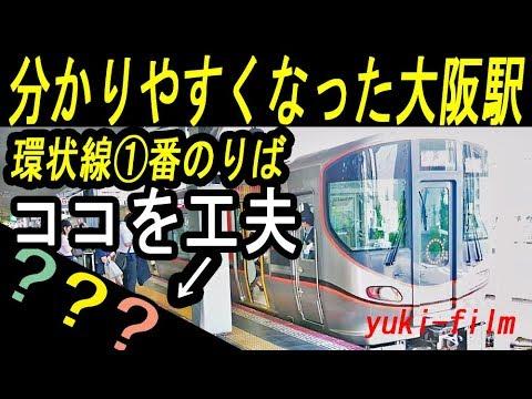 1つのホームに色んな電車、それを分かりやすくした大阪駅環状線1番のりば。JR Osaka Station. Osaka/Japan.