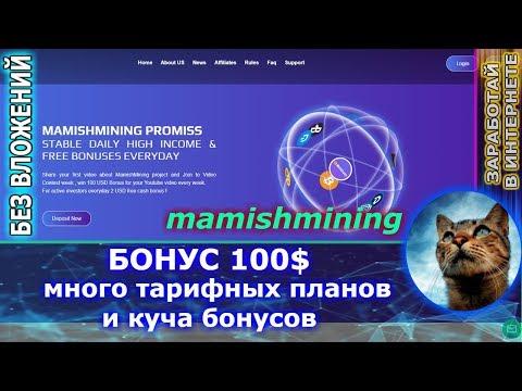 SCAM (НЕ ПЛАТИТ) mamishmining - БОНУС 100$ новинка псевдомайнинг