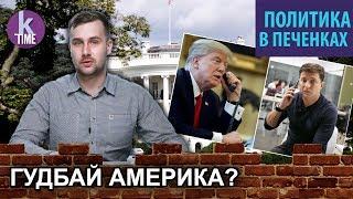 Враги Трампа в команде Зеленского - #49 Политика с Печенкиным