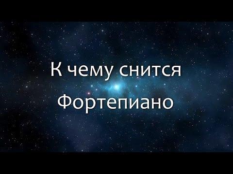К чему снится Фортепиано (Сонник, Толкование снов)