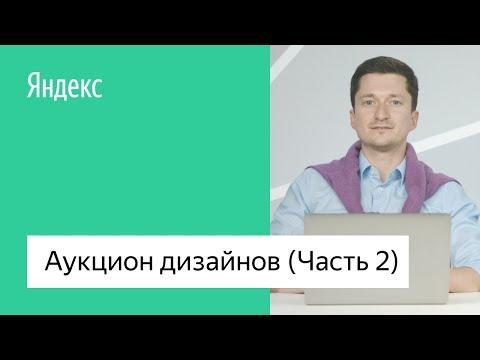 Аукцион дизайнов. Видео 2