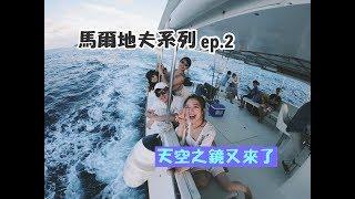 【馬爾地夫系列 ep.2】天空之鏡又來了!