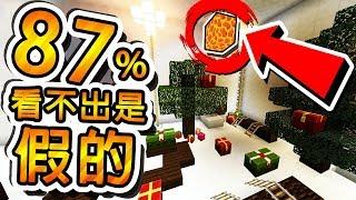 【聖誕快樂】Minecraft 聖誕節「躲貓貓」!! | 87% 看不出我是天空的隱藏方塊 !! | w/閃閃