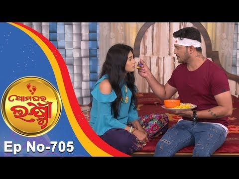Ama Ghara Laxmi | Full Ep 705 | 9th August 2018 | Odia Serial – TarangTV
