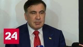 Саакашвили угрожает властям Украины нерукопожатностью и просится обратно - Россия 24