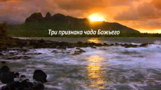Ярл Пейсти - Три признака чада Божьего