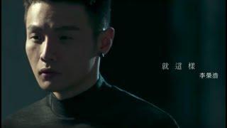 李榮浩 2017 最痛心抒情單曲【就這樣】30s Spoiler