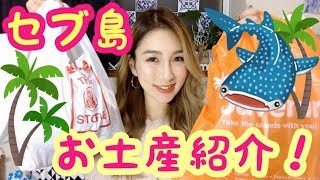 セブ島のお土産紹介★お菓子もコスメも激安!w