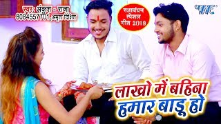Ankush Raja का सबसे सुपरहिट रक्षाबंधन गीत 2019 - Lakho Me Bahina Hamar Badu | Raksha Bandhan Song - Download this Video in MP3, M4A, WEBM, MP4, 3GP