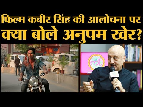 Anupam Kher ने Kabir Singh विवाद पर किसका पक्ष लिया? । Shahid Kapoor । Sandeep Vanga Reddy