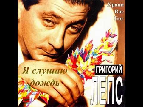 Григорий Лепс -  Я слушал дождь (1995)