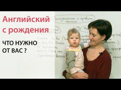 С ребёнком по-английски с рождения. Что нужно от Вас?