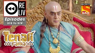 Weekly ReLIV - Tenali Rama - 24th June To 28th June 2019 - Episodes 515 To 519