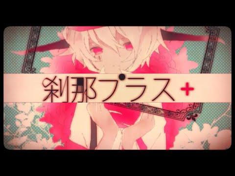 【みきとP/ mikitoP】【Miku Hatsune/初音ミク】 Setsuna Plus/刹那プラス