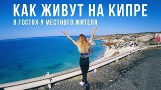 Экскурсия 100% Кипр - стоит ли ехать? За что 38 Евро? Вся правда