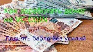 #vkcoin Как заработать деньги на vk coin. Легкие деньги