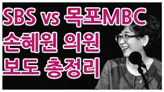 469#SBS Vs 목포MBC