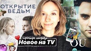 СПЛЕТНИЦА СТАЛА СТАЛКЕРОМ! Открытие ведьм и другие TV новинки сентября