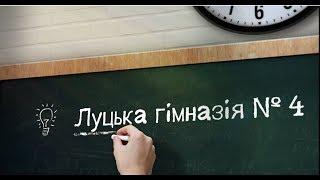 ТОП-школа | Луцька гімназія №4 ім. Модеста Левицького