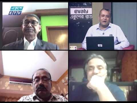 Ekusher Raat | একুশের রাত | বিষয়: ভূঁইফোঁড় সংগঠন ও আমাদের রাজনীতি  | 01 August 2021