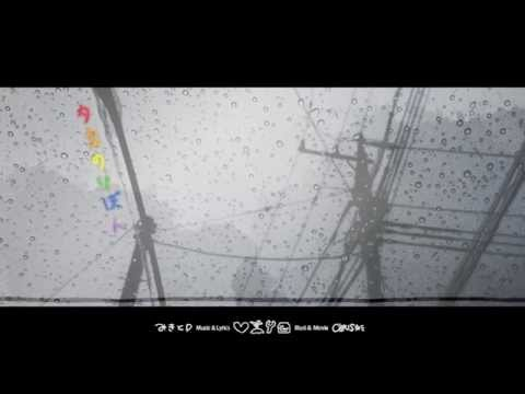 【みきとP/ mikitoP】【MAYU】Yuudachi no Ribon/夕立のりぼん
