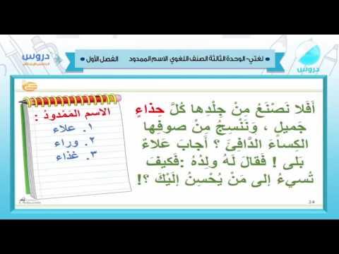الخامس الابتدائي   الفصل الدراسي الأول 1438   لغتي   الصنف اللغوي - الوحدة الثالثة