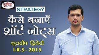 Strategy - How to make Short Notes: Kuldeep Dwivedi (I.R.S - 2015)