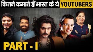इंडिया के सबसे अमीर यूट्यूब स्टार्स जिनकी ज़िन्दगी बदल गयी   10 Richest Youtubers from India