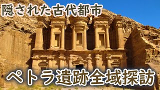 preview picture of video '-HD-薔薇色の古代都市ペトラ(ヨルダン)-The Ancient City of Petra,Jordan-'