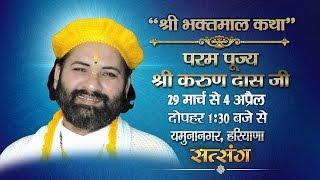 Shri Bhaktmal Katha By Karun Das Ji - 29 March | YamunaNagar | Day 1