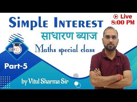Maths Best Class || Simple Interest || Part 5 || By Vitul Sir || Study IQ