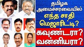 TN Ministers Caste List   தமிழக அமைச்சரவையில் எந்த சாதி மெஜாரிட்டி?   தமிழக அமைச்சர்களின் சாதிகள்