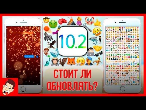 Фото Обзор iOS 10.2 – обнови свой iPhone и iPad прямо сейчас! ЭТО ВАЖНО!