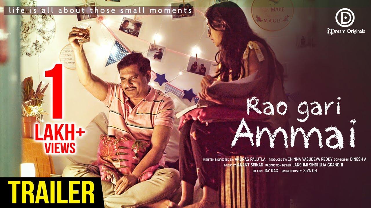 Rao Gari Ammai Trailer