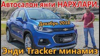 Автосалон янги НАРХЛАРИ. (Декабрь 2018) Avtosalon yangi NARXLARI