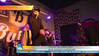 Группа DA GUDDA JAZZ дала концерт в Кемерове