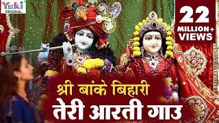 Krishna Aarti | श्री बाँके बिहारी तेरी