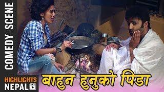 Bahun Hunuko Pida | Aaryan Sigdel | Ashika Tamang | Nepali Movie Comedy Scene | Sushree