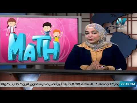 رياضيات لغات للصف السادس الابتدائي ( ترم 2 ) الحلقة 6