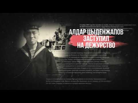 #Забайклье - наш дом. Герой России Алдар Цыденжапов