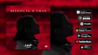 Dana Sokolova Верность и сила