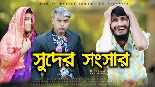 সুদের সংসার   Bangla Funny Video   Family Entertainment bd   Desi Cid Funny Video