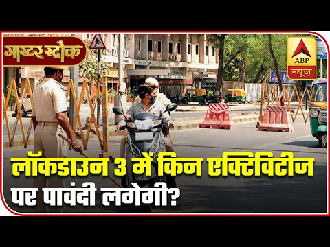 Know Activities Prohibited Irrespective Of The Zone | Master Stroke Full | ABP News