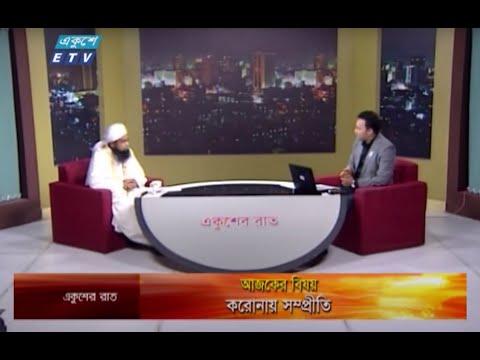 Ekusher Raat || বিষয়: করোনায় সম্প্রীতি || 11 August 2020 || ETV Talk Show