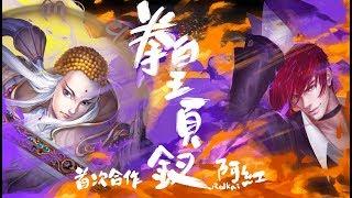 【神魔之塔】阿紅實況►《頁釵昇華劍》X《拳皇直行》完美搭配!