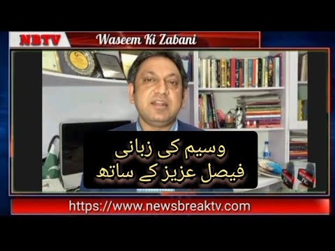 Waseem Ki Zabani with Faisal Aziz Khan