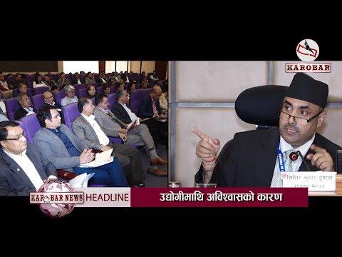 KAROBAR NEWS 2018 05 03 उद्योगी व्यापारीले कीर्ते गरेको प्रमाण सचिवको हातमा (भिडियोसहित)