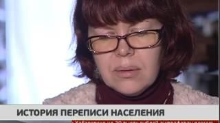 История переписи населения. GuberniaTV