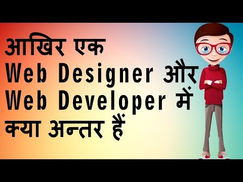 What Is The Difference Between Web Designer And Web Developer !! Most Watch